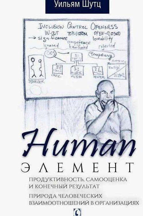 Уильям Шутц «Human элемент. Продуктивность, самооценка и конечный результат»