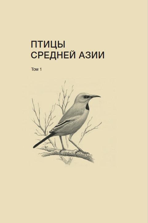 «Птицы Средней Азии» в 2 т.