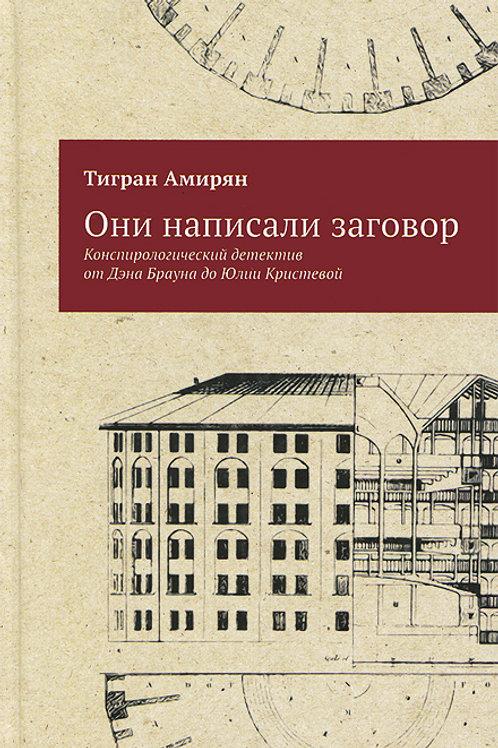 Тигран Амирян «Они написали заговор»