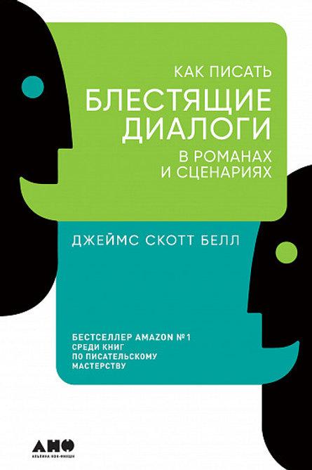 Джеймс Скотт Белл «Как писать блестящие диалоги в романах и сценариях»
