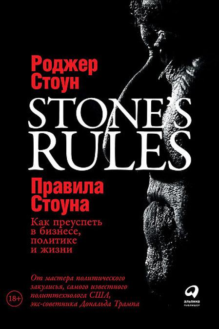 Роджер Стоун «Правила Стоуна. Как преуспеть в бизнесе, политике и жизни»