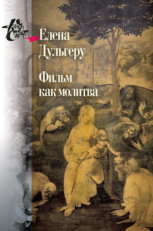 Елена Дульгеру «Фильм как молитва»
