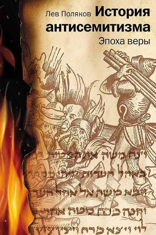 Лев Поляков «История антисемитизма» (в 2 томах)