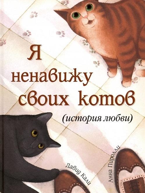 Давид Кали, Анна Пиролли «Я ненавижу своих котов (История любви)»