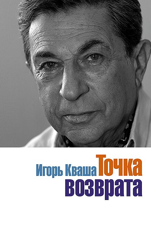 Игорь Кваша «Точка возврата»