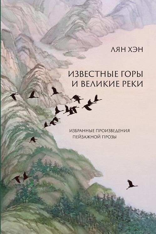 Лян Хэн «Известные горы и великие реки. Избранные произведения пейзажной прозы»