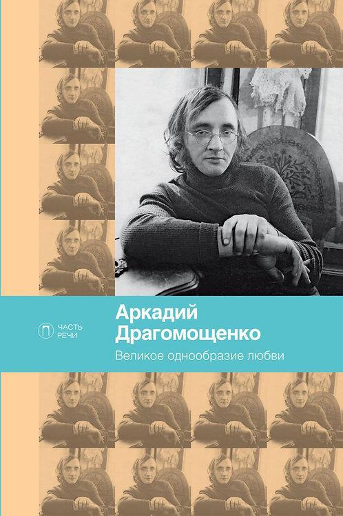 Аркадий Драгомощенко «Великое однообразие любви»