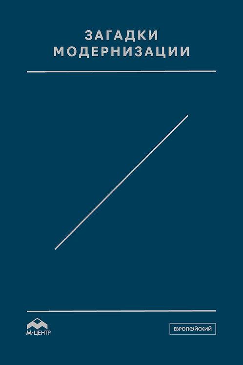 «Загадки модернизации» (сб. статей к 60-летию О.Л. Маргания)