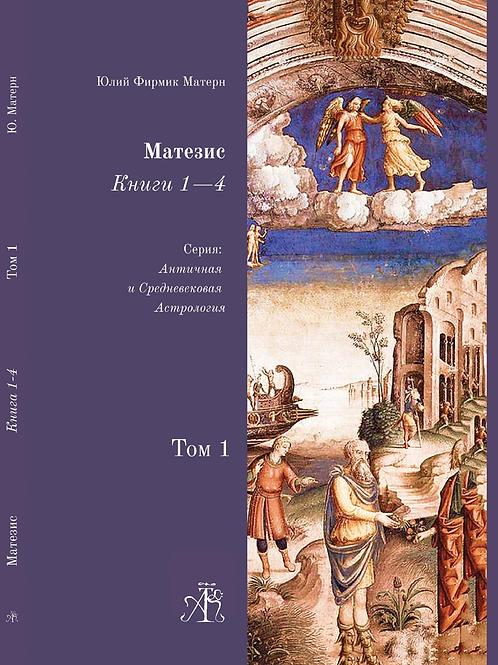 Юлий Фирмик Матерн «Матезис» (в двух томах)