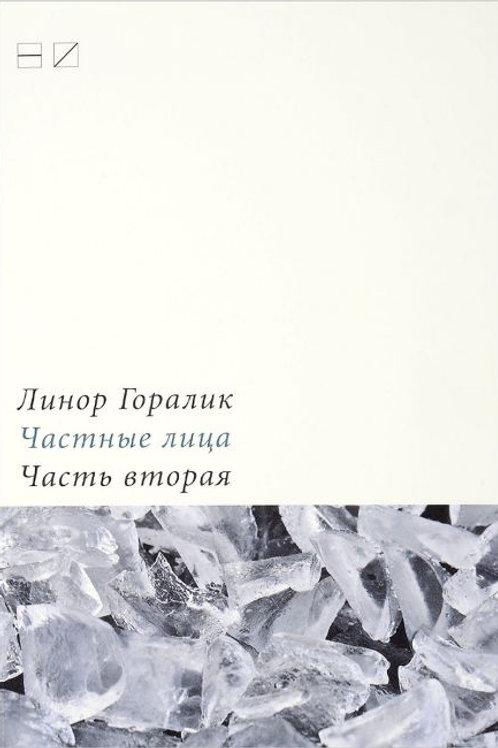 Линор Горалик «Частные лица. Часть вторая»