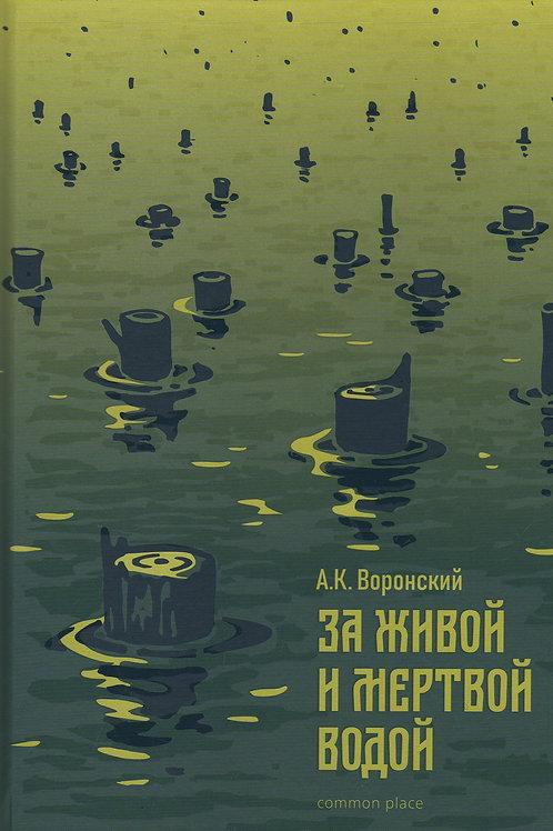 Александр Воронский «За живой и мертвой водой»