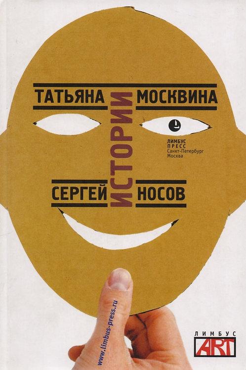 Татьяна Москвина, Сергей Носов «Истории»