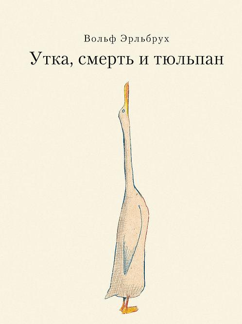 Вольф Эрльбрух «Утка, Смерть и Тюльпан»