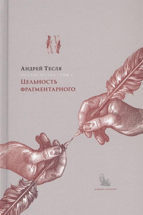 Андрей Тесля «Русские беседы. Том 4. Цельность фрагментарного»