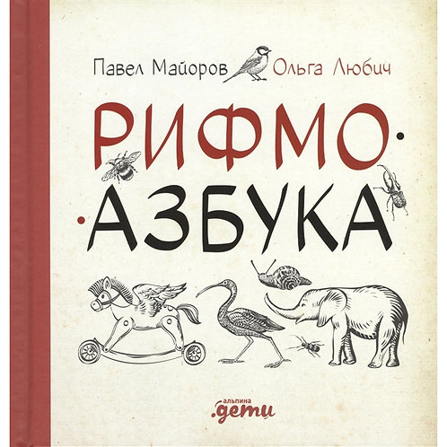 Павел Майоров, Ольга Нелюбова «Рифмоазбука»