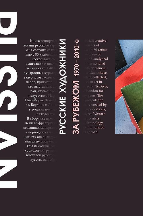 «Русские художники за рубежом. 1970-2010-е годы»