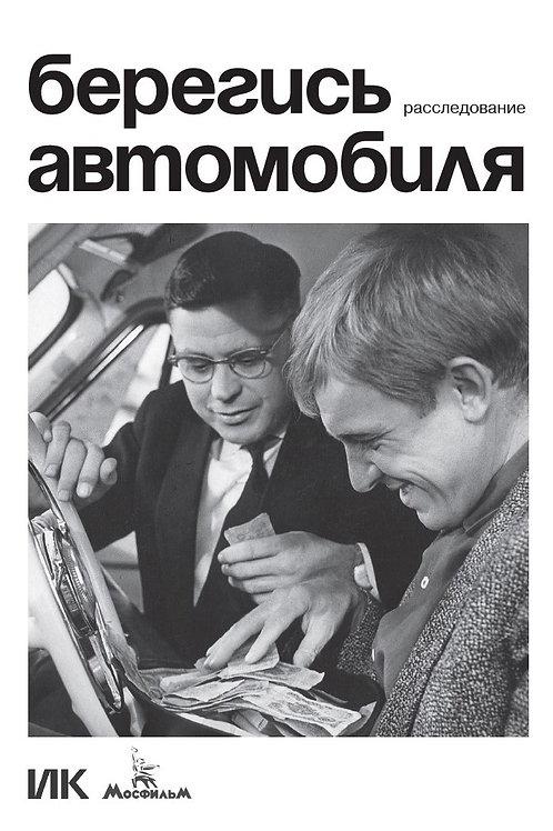 Наталья Рябчикова, Станислав Дединский «Берегись автомобиля. Расследование»