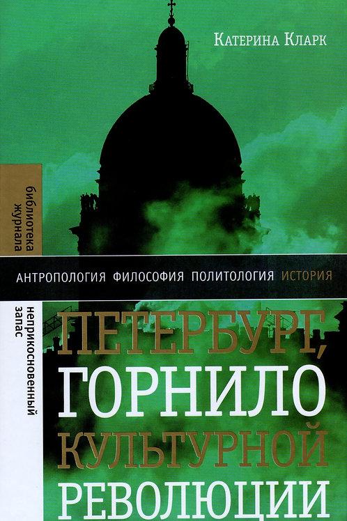 Катерина Кларк «Петербург, горнило культурной революции»