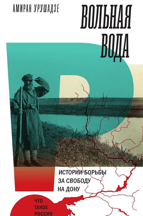 Амиран Урушадзе «Вольная вода. Истории борьбы за свободу на Дону»