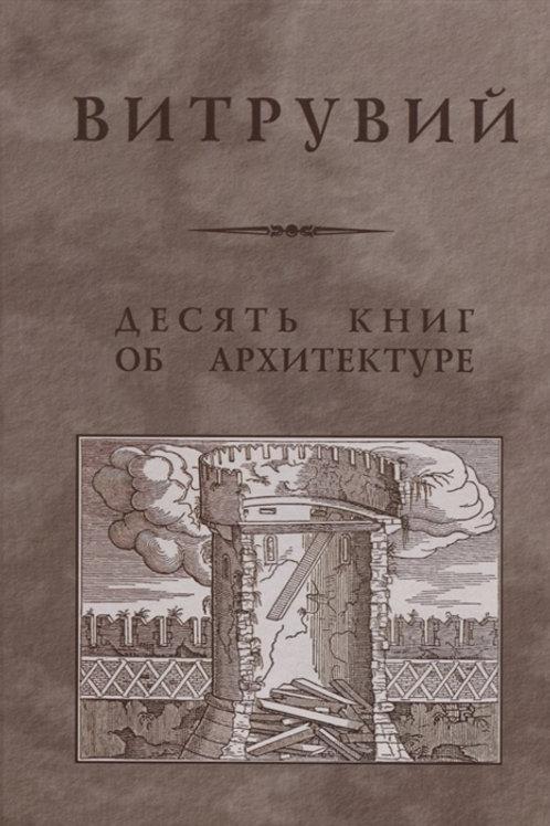 Витрувий «Десять книг об архитектуре»