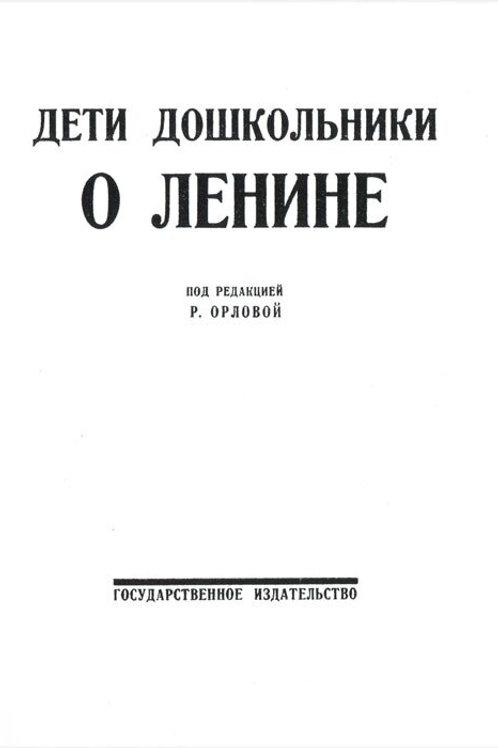 «Дети дошкольники о Ленине»