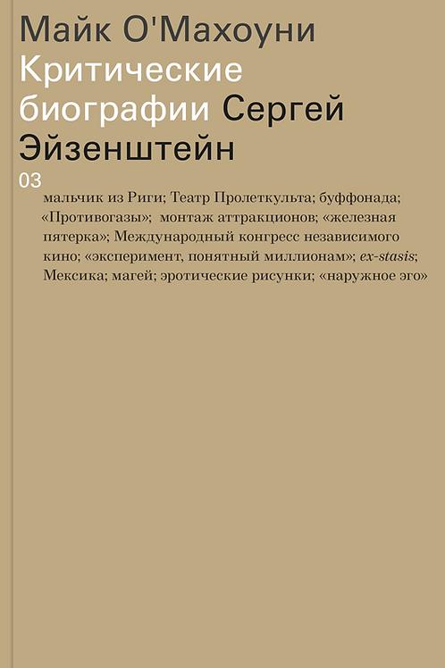 Майк О'Махоуни «Сергей Эйзенштейн»