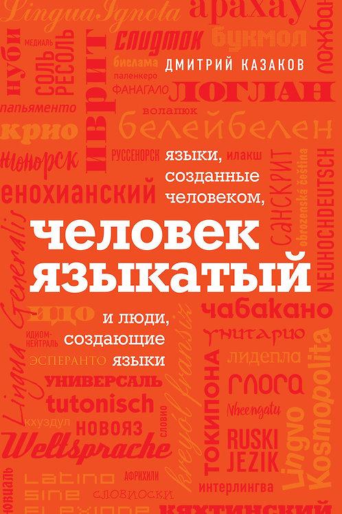 Дмитрий Казаков «Человек языкатый»