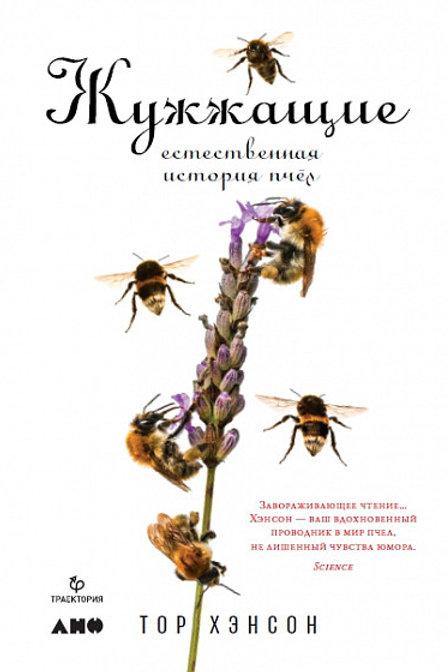 Тор Хэнсон «Жужжащие: Естественная история пчёл»