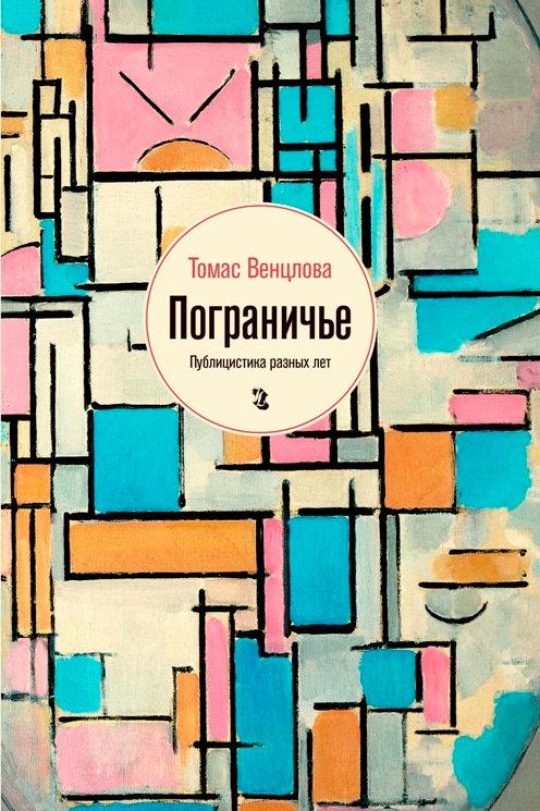 Томас Венцлова «Пограничье»