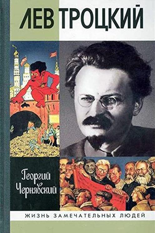 Георгий Чернявский «Лев Троцкий»