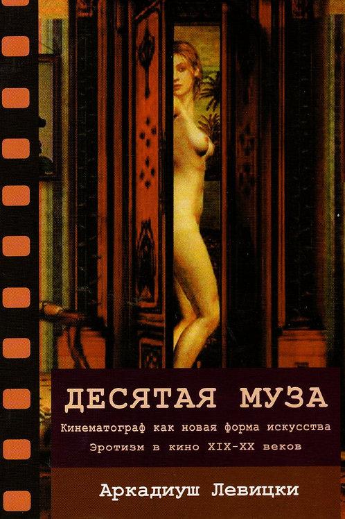 Аркадиуш Левицки «Десятая муза. Кинематограф как новая форма искусства»