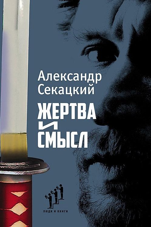 Александр Секацкий «Жертва и смысл»