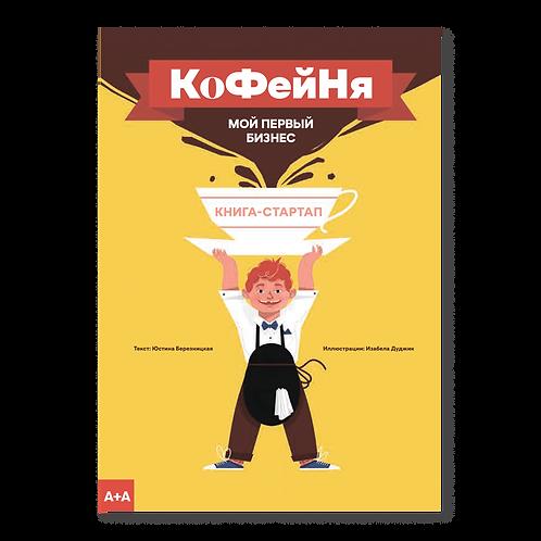 Ю.Березницкая, И.Дуджик «Кофейня. Мой первый бизнес. Книга-стартап»