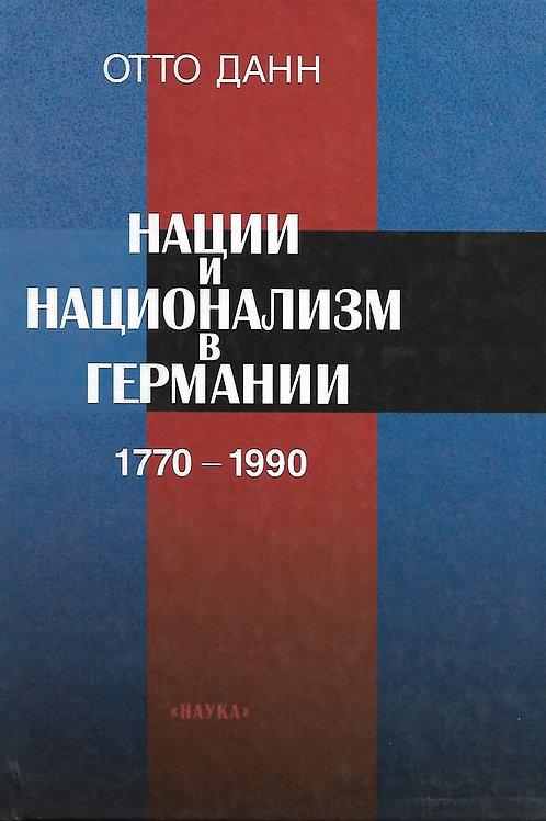 Отто Данн «Нации и национализм в Германии. 1770 — 1990»