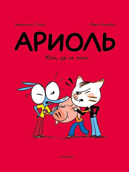 Эмманюэль Гибер, Марк Бутаван «Ариоль. Кот, да не тот»