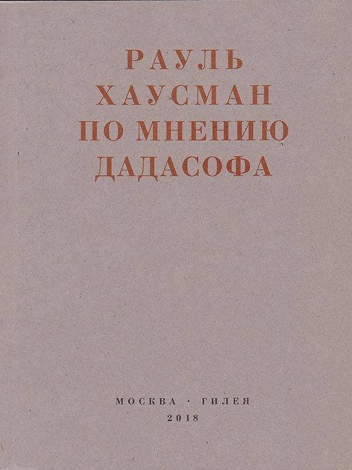 Рауль Хаусман «По мнению Дадасофа»