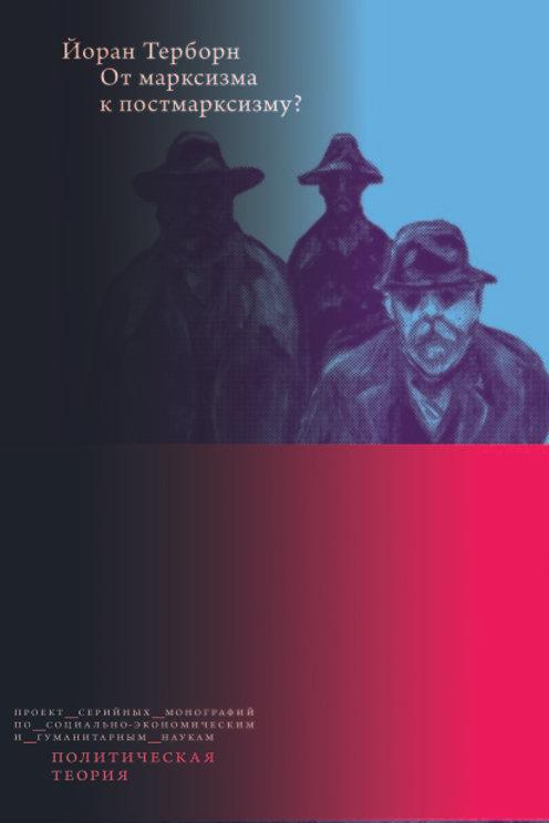 Йоран Терборн «От марксизма к постмарксизму?»