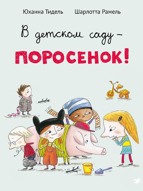 Юханна Тидель, Шарлотта Рамель «В детском саду — поросенок!»