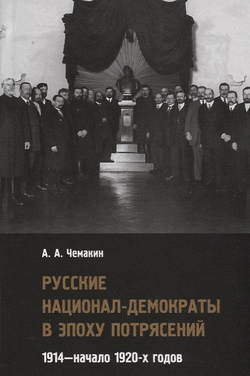 Антон Чемакин «Русские национал-демократы в эпоху потрясений»