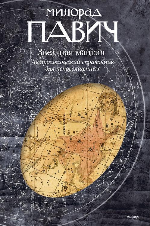 Милорад Павич «Звездная мантия. Астрологический справочник для непосвященных»