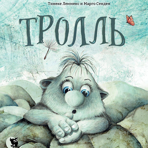 Тинеке Лемменс, Марго Сенден «Тролль»