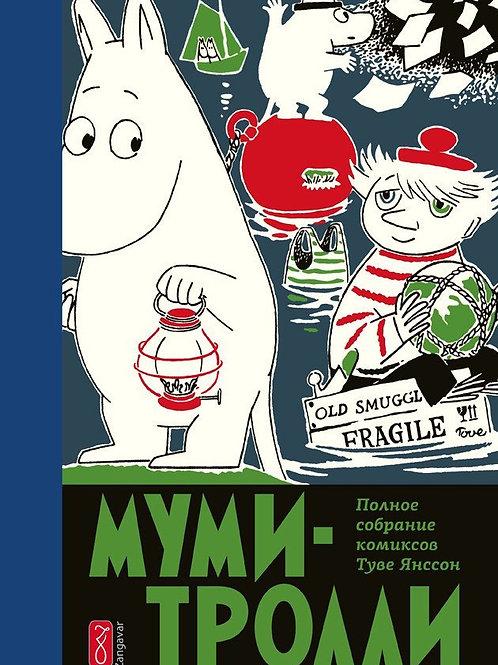 Туве Янссон «Муми-тролли. Полное собрание комиксов в 5 томах. Том 3»