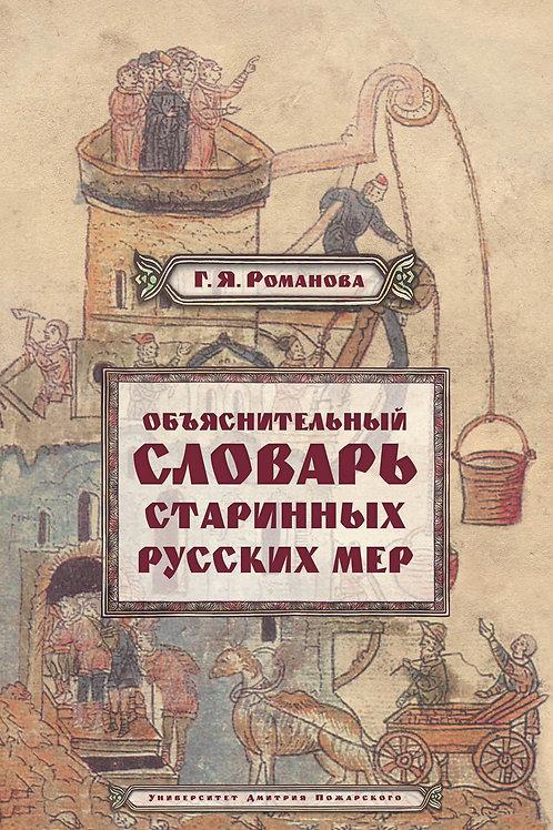 Галина Романова «Объяснительный словарь старинных русских мер»