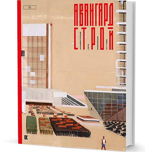 «Авангардстрой. Архитектурный ритм революции 1917 года»