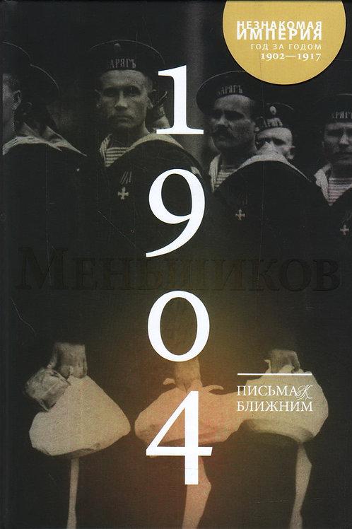 Михаил Меньшиков «Письма к ближним. 1904 год» (том 3)