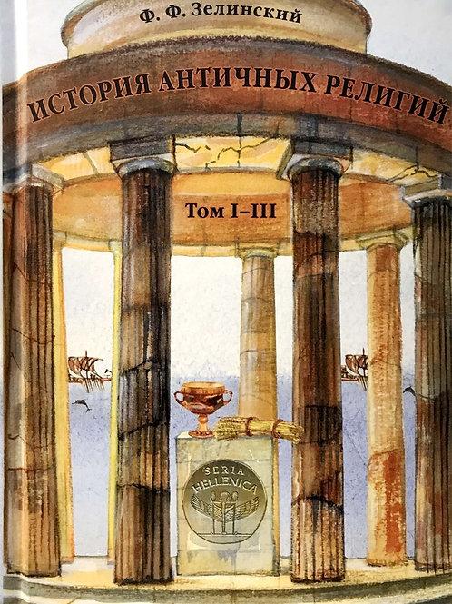 Фаддей Зелинский «История античных религий. Том I-III» (второе издание)