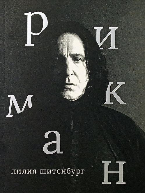 Лилия Шитенбург «Алан Рикман»