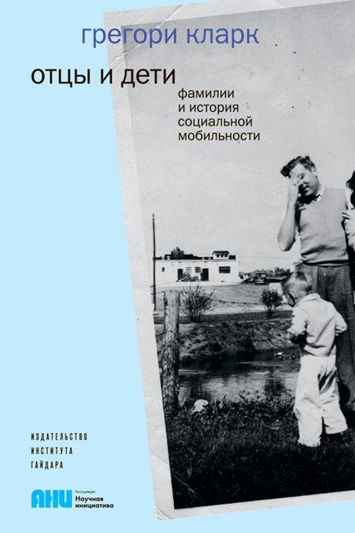 Грегори Кларк «Отцы и дети. Фамилии и история социальной мобильности»