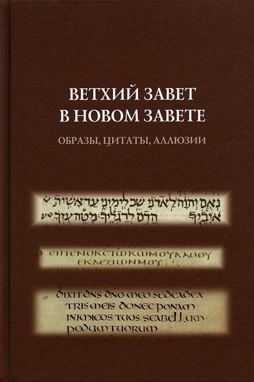 «Ветхий Завет в Новом Завете: образы, цитаты, аллюзии»