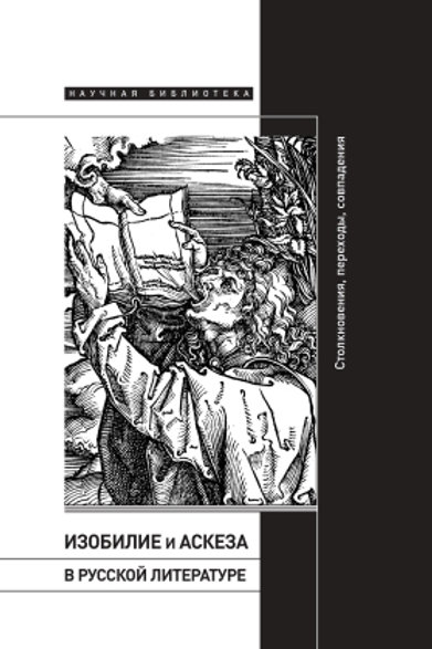 «Изобилие и аскеза в русской литературе. Столкновения, переходы, совпадения»